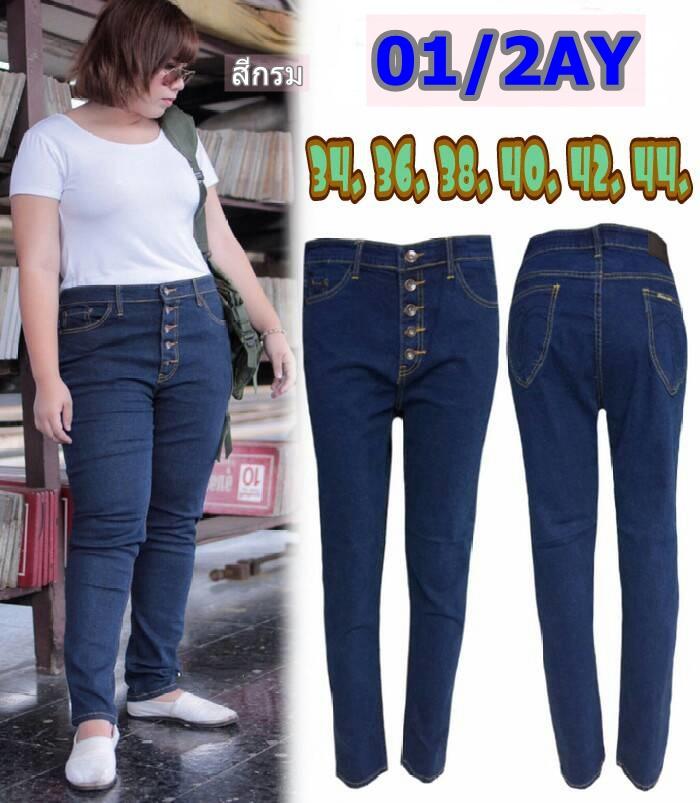 กางเกงยีนส์เอวสูงไซส์ใหญ่ Bigsize แบบกระดุม 5 เม็ด สีกรม บล็อกใหญ่ มี SIZE 34 36 38 40 42 44