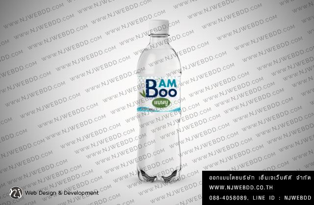 รับออกแบบขวดน้ำดื่ม bamboo v.1 ออกแบบขวดน้ำดื่ม สวยๆ