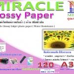 กระดาษอิ้งค์เจ็ทพิมพ์ภาพกันน้ำ 2 หน้า ชนิดผิวมันวาว หนา 120 แกรม ขนาด A3 จำนวน 50 แผ่น