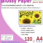 กระดาษอิ้งค์เจ็ทพิมพ์ภาพกันน้ำ 2 หน้า ชนิดผิวมันวาว หนา 120 แกรม ขนาด A4 จำนวน 100 แผ่น