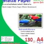 กระดาษอิ้งค์เจ็ทพิมพ์ภาพกันน้ำ ชนิดผิวด้าน ขนาด (A4)