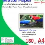กระดาษอิงค์เจ็ทพิมพ์ภาพกันน้ำ ชนิดผิวด้าน 1 หน้า Matte InkJet Paper ( Water Resistance )