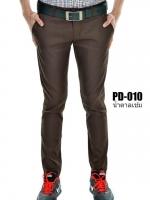 กางเกงขายาว รุ่น PD-010 (สีน้ำตาลเข้ม)