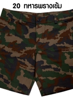 กางเกงขาสั้น รุ่น 520 (สีทหารพรางเข้ม)