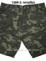 กางเกงขาสั้น MC พรีเมี่ยม 1309-3 สีทหารเขียว