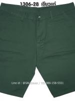 กางเกงขาสั้น MC พรีเมี่ยม 1306-28 สีเขียวแก่