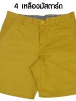 กางเกงขาสั้น รุ่น 504 (สีเหลืองมัสตาร์ด)
