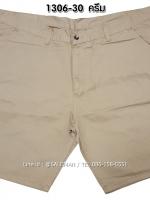 กางเกงขาสั้น MC พรีเมี่ยม 1306-30 สีครีม