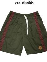 กางเกงขาสั้น SPORT 7 รหัส713 สีเขียวขี้ม้า