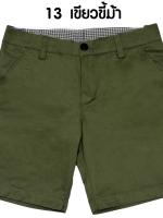 กางเกงขาสั้น รุ่น 513 (สีเขียวขี้ม้า)