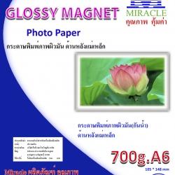 กระดาษแม่เหล็กเนื้อมัน 700G (กันน้ำ) ขนาด A6 (4*6)