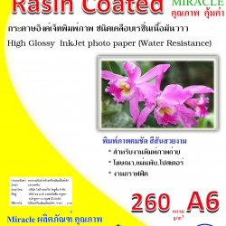 กระดาษอิ้งค์เจ็ทพิมพ์ภาพกันน้ำชนิด เคลือบเรซิ่นพิเศษ Resin-Coated inkjet paper ( Water Resistance)