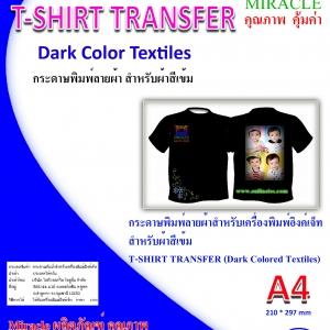 กระดาษพิมพ์ลายผ้า สำหรับผ้าสีเข้ม ขนาด A4