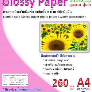 กระดาษอิ้งค์เจ็ทพิมพ์ภาพกันน้ำ 2 หน้า ชนิดผิวมันวาว หนา 260 แกรม ขนาด A4 จำนวน 50 แผ่น