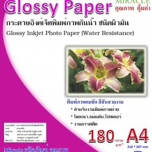 กระดาษอิ้งค์เจ็ทพิมพ์ภาพกันน้ำ ชนิดผิวมัน หนา 180 แกรม ขนาด A4 จำนวน 100 แผ่น