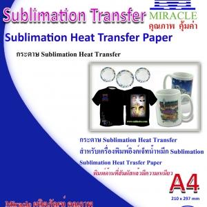 PP-InkJet Miracle Sublimation Heat Transfer paper ขนาด A4 จำนวน 100 แผ่น