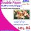 กระดาษอิ้งค์เจทพิมพ์ภาพกันน้ำ 2 หน้า ชนิดผิวมัน/ผิวด้าน สีเขียว หนา 240 แกรม ขนาด A4 thumbnail 1
