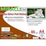 Miracle สติ๊กเกอร์กระดาษฟอยล์เงินด้าน สำหรับเครื่องพิมพ์เลเซอร์