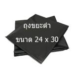 ถุงขยะพลาสติกสีดำ ขนาด 24x30 นิ้ว