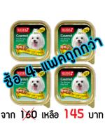 อาหารสุนัข SLEEKY Gourmet แพ็ค 4 รสเนื้อ-ตับ-ผัก - อาหารหมาเล็ก