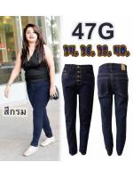 กางเกงยีนส์ไซส์ใหญ่ เอวสูง เอวสูงกระดุม 5 เม็ด สีกรม ยืดได้อีกประมาน 1นิ้ว มี SIZE 34 36 38 40