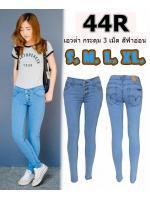 กางเกงยีนส์เอวต่ำทรงเดฟ กระดุม3เม็ด สีฟ้าอ่อน แบบสวยทรงสวย มี SIZE S,L,XL