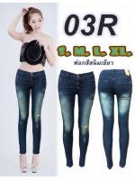 กางเกงยีนส์ขาเดฟแฟชั่น เอวต่ำ ยีนส์ยืด กระดุม 3 เม็ด ฟอกสีสนิมเขียว ขาดหน้าขา มี SIZE L,XL