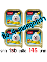 อาหารสุนัข SLEEKY Gourmet แพ็ค 4 รสไก่-นม-ไข่ - อาหารหมาเล็ก