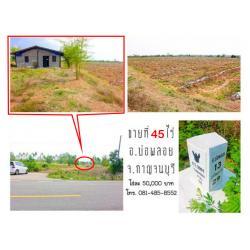 ที่ดิน ภบท5 บ่อพลอย กาญจนบุรี 45 ไร่ ราคาถูก