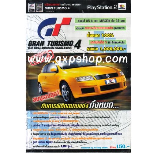 Book: Gran Turismo 4