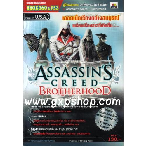 Book: Assasin's Creed Brother Hood