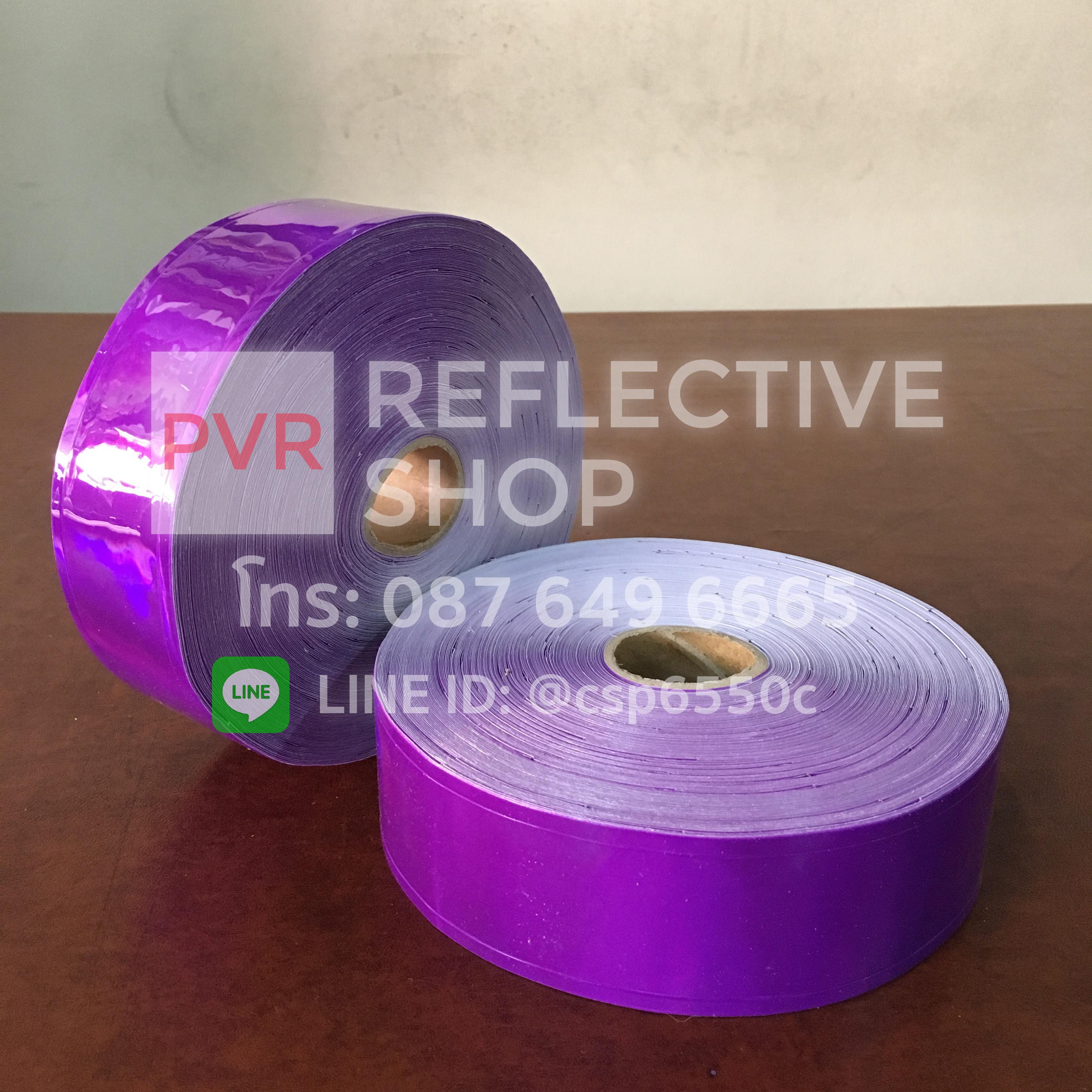 แถบPVCสะท้อนแสง แบบเรียบ 2นิ้ว สีม่วง