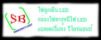 http://sbemergencylight.lnwshop.com