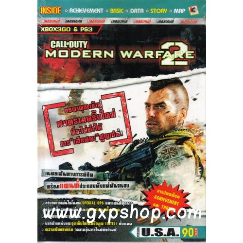 Book: Call of Duty Modern Warfare 2