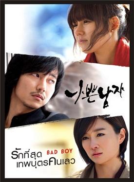 bad boy รักที่สุดเทพบุตรสุดเลว 12 แผ่น DVD (พากย์ไทย)