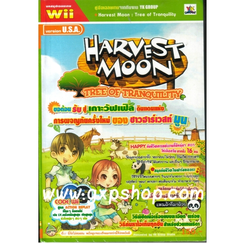Book: Harvest Moon - Tree of Tranquility