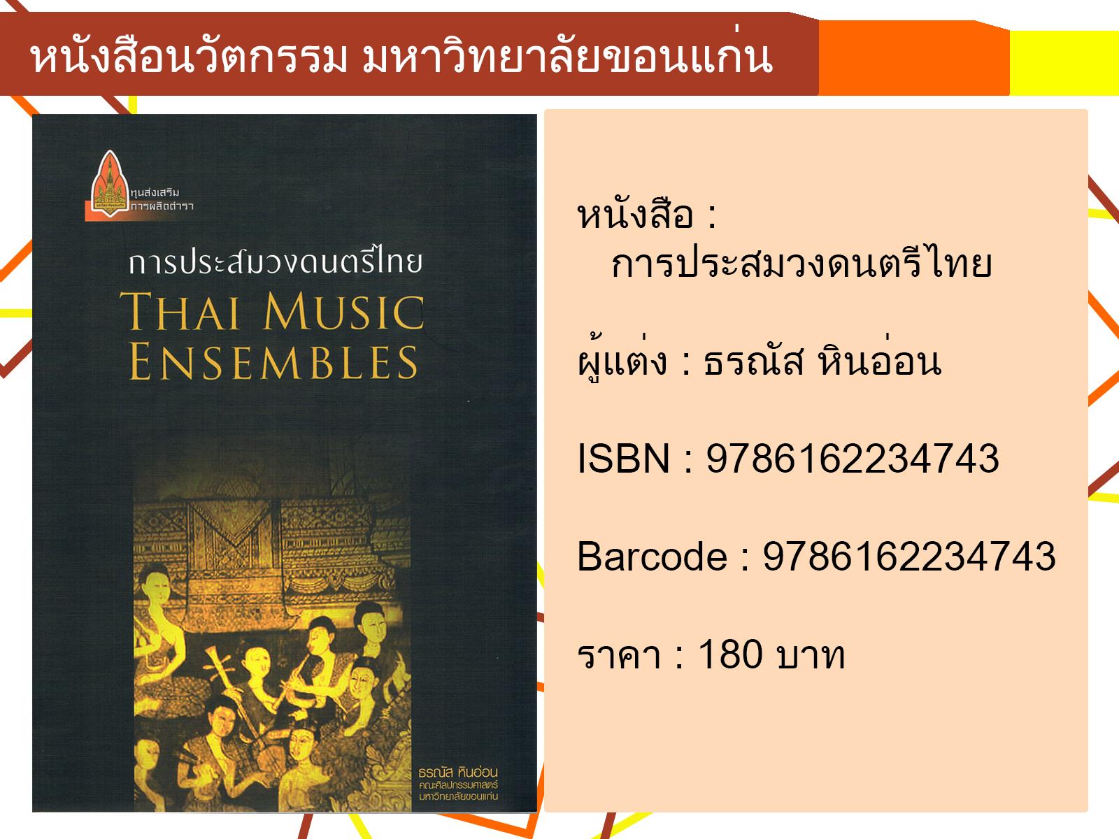 (Pre - Order) การประสมวงดนตรีไทย
