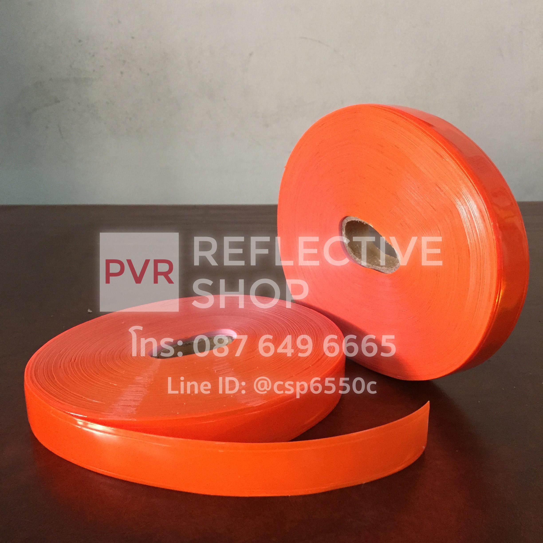 แถบPVCสะท้อนแสง แบบเรียบ 1 นิ้ว สีส้ม