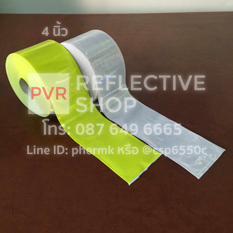 แถบPVCสะท้อนแสง แบบเรียบ (กว้าง 4 นิ้ว ยาว 50เมตร)