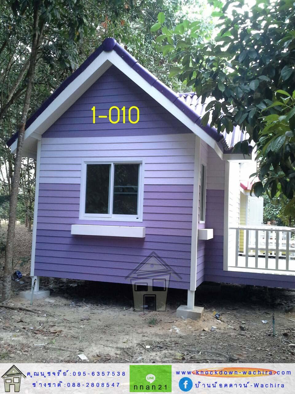 บ้านน็อคดาวน์มือสอง,บ้านน็อคดาวน์มือสองราคาถูก,แบบบ้านน๊อคดาวน์,ราคาบ้านบ้านน็อคดาวน์
