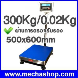 เครื่องชั่งดิจิตอล เครื่องชั่งดิจิตอลแบบตั้งพื้น300kg ความละเอียด0.02kg แท่นขนาด 500x600 mm. รุ่นKEWE 300kg (ผ่านการตรวจรับรองจากสำนักชั่งตวงวัด)
