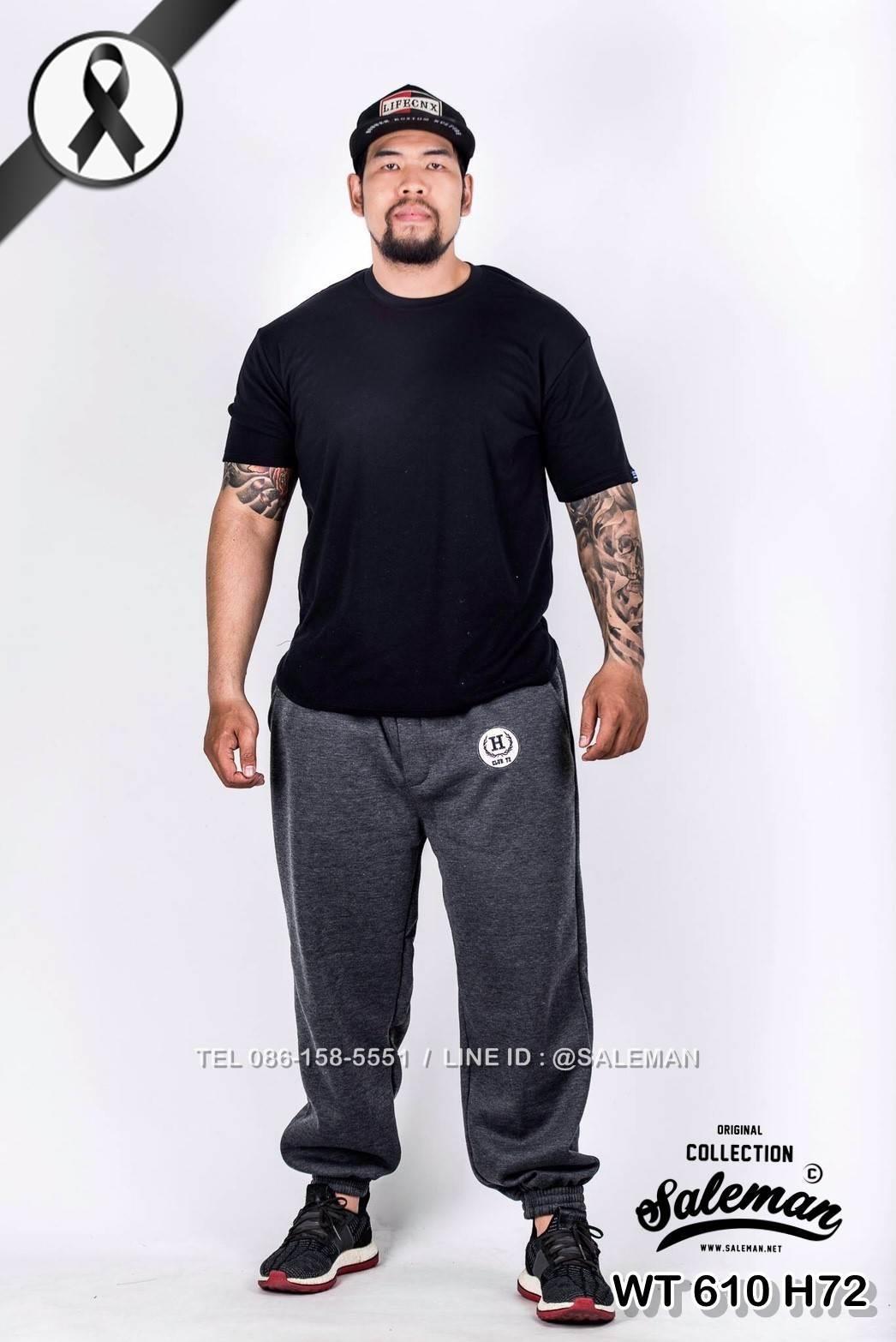 กางเกง JOGGER พรีเมี่ยม ผ้าวอร์ม รหัส WT 610 U72 สีเทาเข้ม