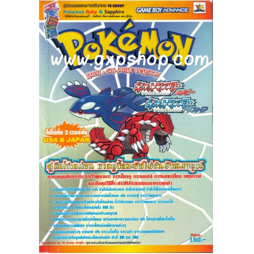 Book: Pokemon Ruby & Sapphire