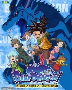 Blue Dragon 2: Trails of 7 Shadows / บลู ดราก้อน ปี 2 ศึกนักรบมังกรแห่งฟากฟ้า / 4 แผ่น V2D (พากย์ไทย)