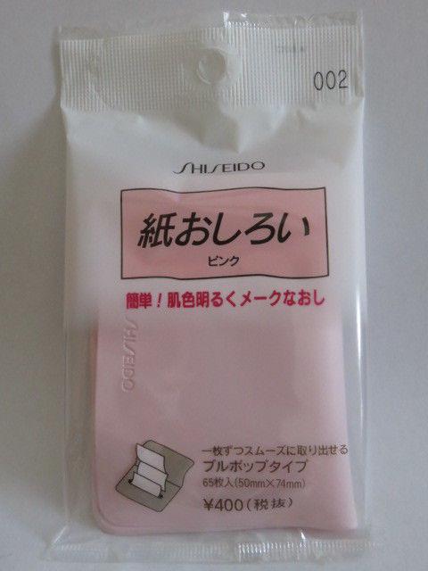 Shiseido #002 กระดาษซับมันแบบมีแป้งสีชมพู 65 แผ่นค่ะ