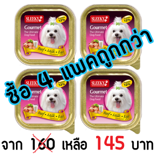 อาหารสุนัข SLEEKY Gourmet แพ็ค 4 รสเนื้อ-นม-ไข่ - อาหารหมาเล็ก
