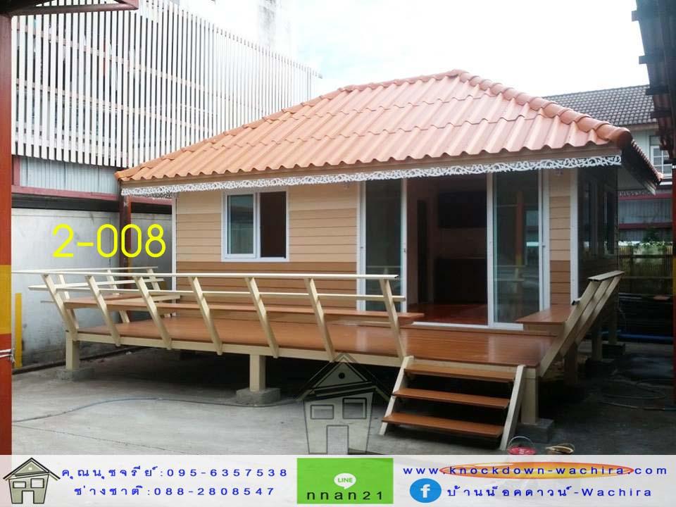 2-008 บ้านน็อคดาวน์ - ขนาด 4x6 เมตร