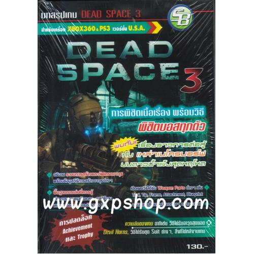 Book: Dead Space 3