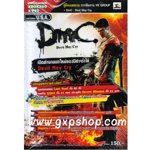 Book: DmC Devil May Cry