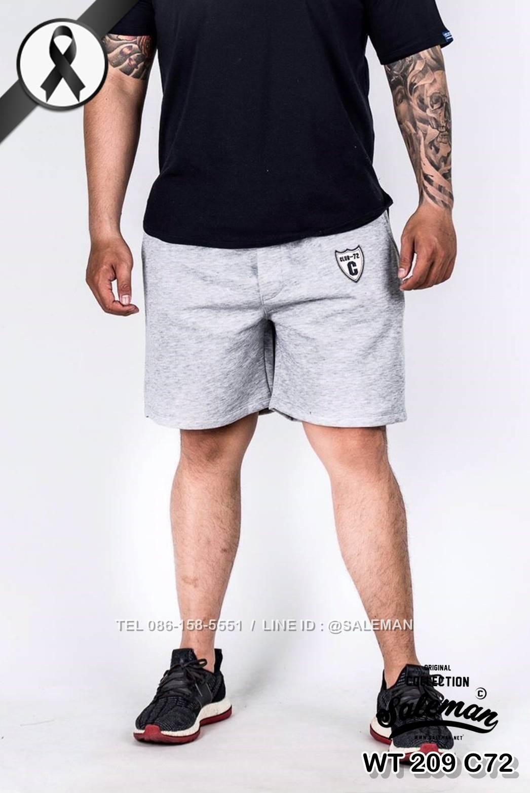 กางเกงขาสั้น พรีเมี่ยม รหัสWT209 C72 สีเทาอ่อน
